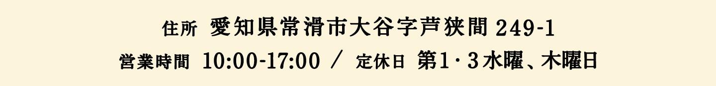 愛知県常滑市大谷字芦狭間249-1 / 営業時間 10:00-17:00 / 定休日 第1・3水曜、木曜日